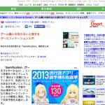スクリーンショット 2013-11-23 20.05.03