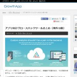 GrowthApp