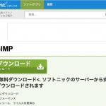 gimp-dl2