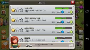 Screenshot_2013-12-07-03-03-10