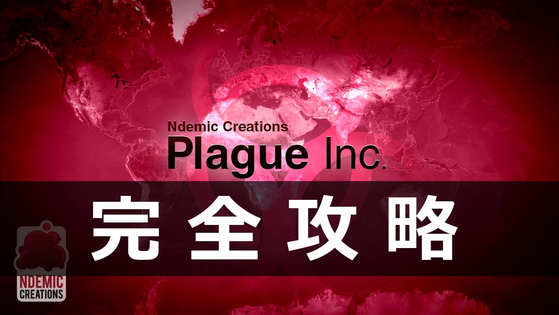 Plagueinc攻略