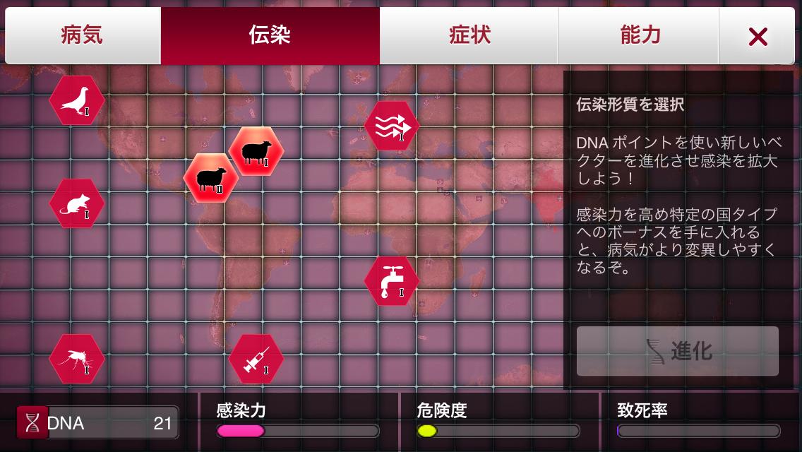 Plague inc】威力絶大!特殊コンボ条件と効果まとめ! - Game Life ...
