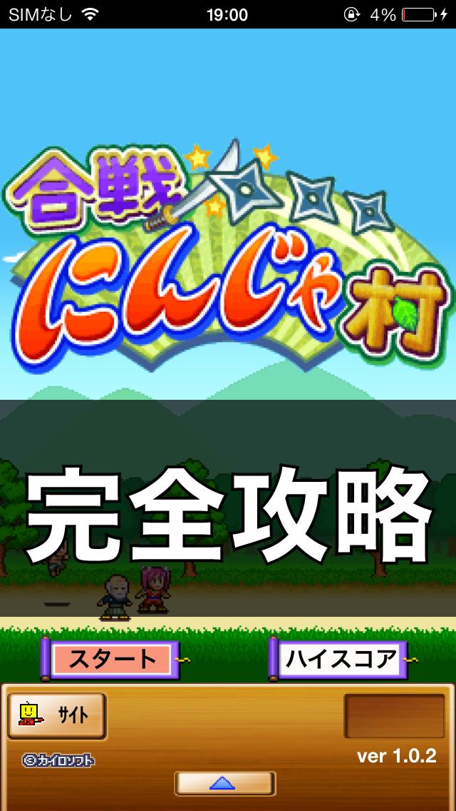 ninjamura_kanzenkouryaku