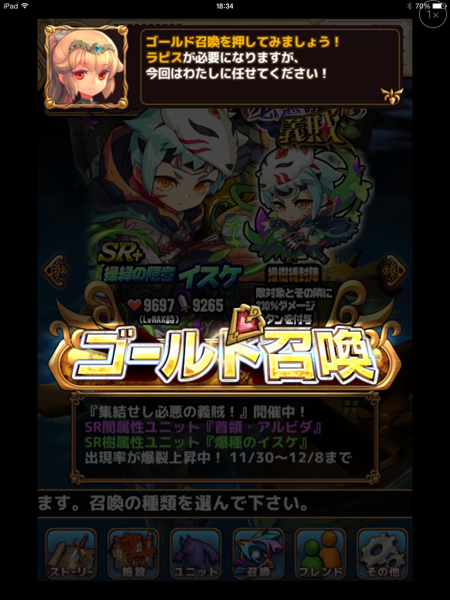 20141208_093424000_iOS