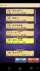 Screenshot_2014-12-24-14-53-00