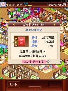 20150123_051447000_iOS