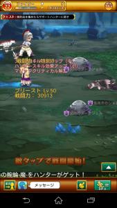 Screenshot_2015-01-10-13-15-19