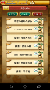 Screenshot_2015-01-10-13-26-51