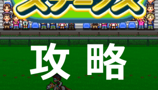 G1牧場ステークス・完全攻略記事まとめ【カイロソフト】