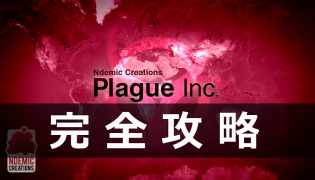 【Plague inc攻略】遺伝子コードの注入方法と使い方!【一覧】