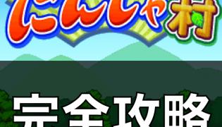 合戦!!にんじゃ村・おすすめ合戦配置ベスト3【攻略】